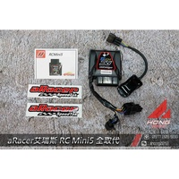 【阿鴻部品】艾銳斯 aracer RC Mini5 ECU 電腦 XMAX MSX G6 VJR MANY 雷霆S