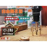 【機械堂】自由錐(S)下標區 圓孔直徑40-120mm 木工 DIY 可調式 開孔器