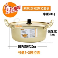 South Korea Instant Noodles Pot Students Dormitory Small Stew-pan Instant Noodles Pot Noodle Boiler Yellow Aluminum Online Celebrity Symplectic la mian guo Stew Pot