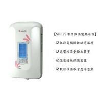【萬能服務公司】櫻花 SH125  數位恆溫電熱水器(單機價)