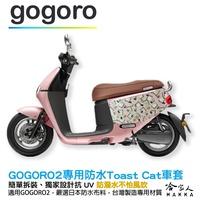 Gogoro2  防水車套 TOAST CAT 台灣製造 狗衣 車罩 車套 防塵套 保護套 GOGORO 哈家人