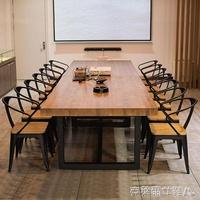 會議桌 實木會議桌長桌簡約現代辦公桌工業風長條大桌子loft洽談桌椅組合 MKS克萊爾