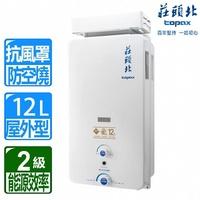 【限北北基安裝 莊頭北】12L大廈加強抗風屋外型電池熱水器(TH-5127 桶裝瓦斯 送原廠技師到府基本安裝)