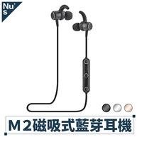 雙耳磁吸藍芽耳機 M2磁吸式藍芽耳機 磁吸式藍牙耳機 運動藍芽耳機 無線藍芽耳機 運動藍牙耳機 磁吸藍牙耳機