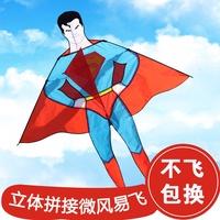 超級英雄風箏超人風箏現代成人易飛風箏微風易飛風箏線輪包郵