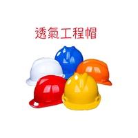 通風型透氣式工程帽 透氣孔安全帽