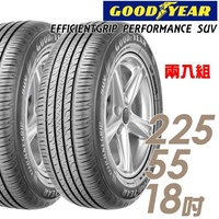 【GOODYEAR 固特異】EFFICIENTGRIP PERFORMANCE SUV 舒適休旅輪胎_兩入組_225/55/18(EPS)