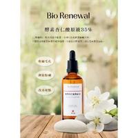Bio Renewal瑞研總公司聲明#消費者注意[假貨公告聲明]