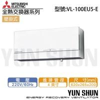 【水電材料便利購】購機免運!三菱 MITSUBISHI 壁掛式 全熱交換機 VL-100EU5-E 牆面開關型 220V