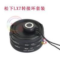 Panasonic lx7/37mm Lens cover rope lens filter UV mirror