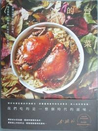 【書寶二手書T1/餐飲_WEM】台菜的一年:重溫記憶裡的四季台灣味,地瓜稀飯、紅燒鰻、紅蟳米糕、烏魚米粉……。(隨書附贈精美海報食譜)_黃婉玲