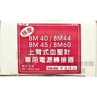 【血壓機配件】德國博依beurer 專用變壓器 6V/650mA