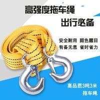 汽車用品高強度汽車拖車繩 / 拖車帶 / 噸負重牽引繩3米拉力繩