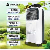 -【ZANWA晶華】負離子冰晶空調扇/水冷扇/水冷氣/風扇 ZW-0708(ZW-0708+冰晶罐) - 水霧扇
