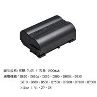 NIKON EN-EL15B  電池 FOR Z7 Z6 D750 D7500 D810 D850 適 國祥 公司貨