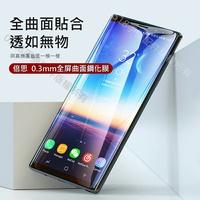 Baseus倍思 三星Note9全屏曲面鋼化膜 螢幕保護貼 N9螢幕貼 玻璃貼 曲面膜 鋼化玻璃貼