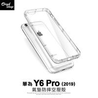 華為 Y6 Pro 2019 防摔 手機殼 空壓殼 透明 清水套 軟殼 保護殼 氣墊 保護套 手機套 防摔套 A12D1