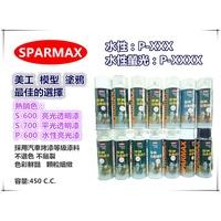 【台北益昌】SPARMAX 保美牌 自動噴漆 P-xxx一般色 各色水性噴漆 (保麗龍漆) 非開朗牌