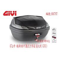 義大利 GIVI 47公升機車快拆可攜式行李箱(全餐) 漢堡箱 B47NT後箱參考 SHAD SH48
