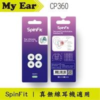 SpinFit CP360 矽膠 耳塞 真無線 藍牙耳機 適用 S/M混裝 一卡兩對  My Ear耳機專門店