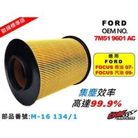 【CKM】福特 FORD FOCUS MK2 07年後 原廠 正廠 型 油性 濕式 空氣濾網 引擎濾網 空氣濾清器 空氣