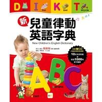 新兒童律動英語字典(東雨)【外籍老師發音CD、10首英文歌謠+1000個以上單字圖解】