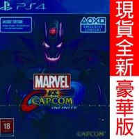 (現貨全新) PS4 漫威 vs 卡普空 無限 豪華鐵盒版 中英日文歐版 Marvel vs. Capcom