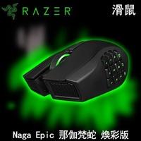 雷蛇 Razer Naga Epic 那伽梵蛇 煥彩版 4G雷射無線滑鼠 8200DPI