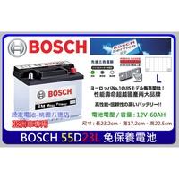 桃園銓友電池 德國 BOSCH SM 55D23L 鍛造極板 長壽命 汽車電瓶/LEGACY/ELANTRA