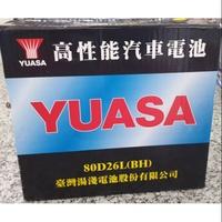 YUASA 湯淺電池~80D26L加水~車用電池