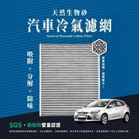 【無味熊】生物砂蜂巢式汽車冷氣濾網 福特Ford(FOCUS三代、KUGA 適用)