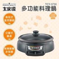 【大家源】2.8L多功能料理鍋(TCY-3730)