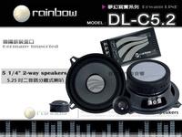 音仕達汽車音響 rainbow【DL-C5.2】彩虹 德國原裝進口 5.25吋二音路分離式喇叭 5 1/4 夢幻寫實