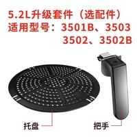 品夏氣炸鍋升級至5.2L配件