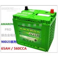 頂好電池-台中 愛馬龍 AMARON PRO 90D23L 銀合金汽車電池 55D23L 75D23L 可用