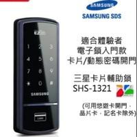 三星電子鎖SHS-1321輔助型電子鎖/悠遊卡感應卡