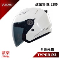 SBK TYPE-R3  亮光白 素色 / 半罩 安全帽 內墨片 雙D扣 內襯全可拆【歐樂免運】