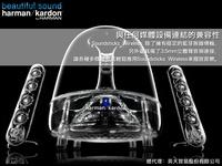 《育誠科技》英大公司貨『harman kardon Soundsticks III Wireless』藍芽音響/藍牙水母喇叭3代