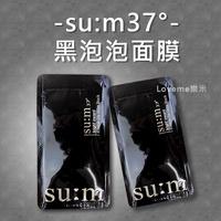 韓國 SU:M37°甦秘 黑泡泡面膜 4.5ml 呼吸泡泡 面膜