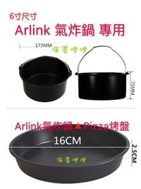 Arlink 飛樂🔺黑色 6吋3入組 烘烤鍋+pizza盤+串燒架 氣炸鍋配件 EC-103 106