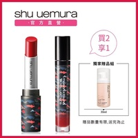 【Shu uemura 植村秀】無色限唇膏底妝組買2送1(Kitsune聯名限量彩妝)