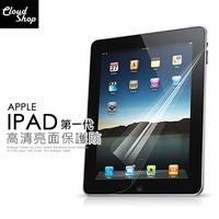 高清 亮面 軟膜 平板 保護貼 iPad 第一代 A1219 A1337  H07B1