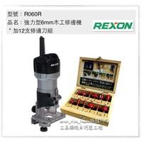 [進化吧工具屋] REXON 力山 強力型 6mm木工修邊機 R060R +12支修邊刀組 3701
