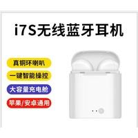 i7s tws藍牙耳機 充電盒藍牙4.2 i9s/i10/i12/i16/i19 無線雙耳藍牙耳機 雙耳分離式 9393