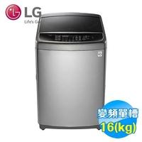 LG 16公斤 蒸善美 直立式 變頻洗衣機 WT-SD166HVG 【送標準安裝】