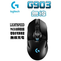 羅技 Logitech G903 LIGHTSPEED 無線 遊戲 滑鼠 Powerplay 無線充電