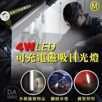 爆亮 磁吸式手電筒 露營燈 車燈 修車 修繕 LED燈管 USB充電小夜燈 停電 五段照明 三種規格可選擇