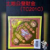 【采香藝】元寶紙 (TC201C) 土地公發財金 雙面燙金元寶紙 有摺痕