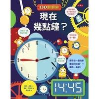130翻翻樂:現在幾點鐘? 9789864790203 小天下 【童書繪本】