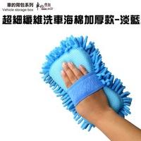 【車的背包】 超細纖維洗車海棉加厚款-淡藍色